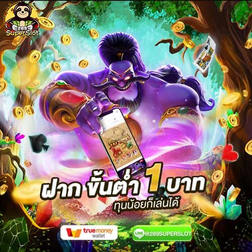 promotion-1baht